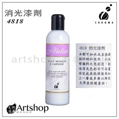 【Artshop美術用品】澳洲 CHROMA Atelier 壓克力輔助劑 4818 消光漆劑 250ml