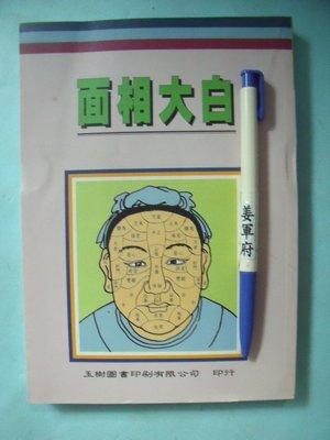 【姜軍府命相館】《面相大白》民國89年初版 鐵筆居士著 玉樹圖書出版 面相學