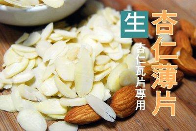 【自然甜堅果】生杏仁薄片/杏仁片,杏仁瓦片專用,烘焙專用,300g只要160元。