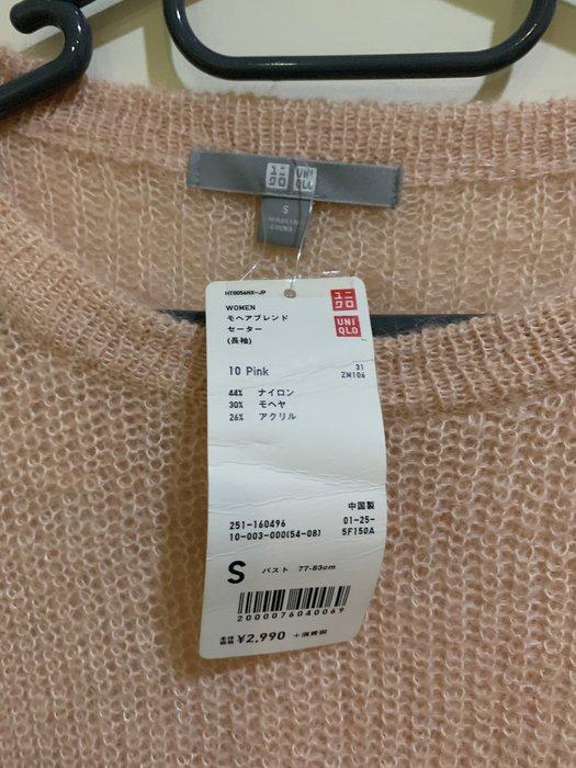 (年底搬家大出清)全新日本購入Uniqlo粉色薄針織上衣