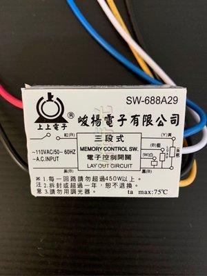 IC電子控制開關 三段 電子切換開關 電腦開關 適用於電燈、吸頂燈、崁燈、吊扇、電燈開關