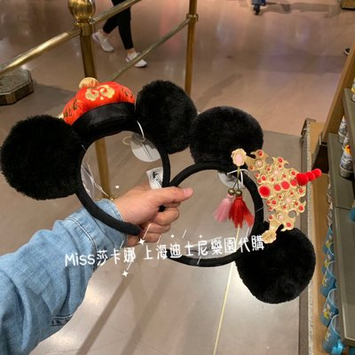 Miss莎卡娜代購【上海迪士尼樂園】﹝預購﹞米奇 米妮 結婚喜慶 中式禮服 立體絨毛耳朵 造型髮箍