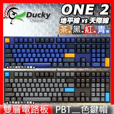 Ducky ► ONE 2 Horizon 地平線 Skyline 天際線  DKON1808 108鍵 ► 機械鍵盤