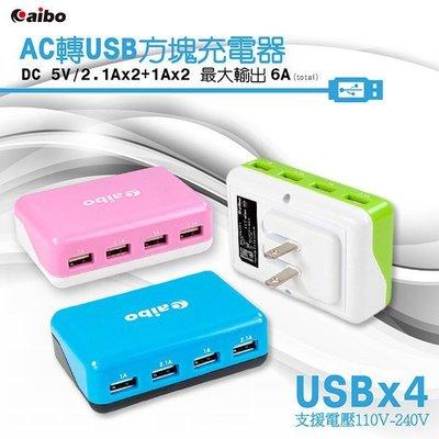[哈GAME族]AIBO 鈞嵐 USB轉AC旅充 4PORT 方塊充電器 6000mA 110V-240V 出國可用