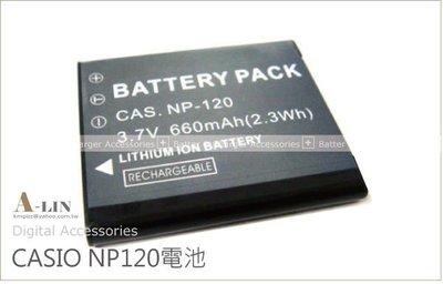 《阿玲》  CASIO NP-120 NP120 高容量日蕊防爆 鋰電池 Exilim EX-S200 S200 660mah半年保固