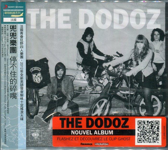 【塵封音樂盒】兜兜樂團 The Dodoz - 停不住的碎嘴 Forever I Can Purr (全新未拆封)