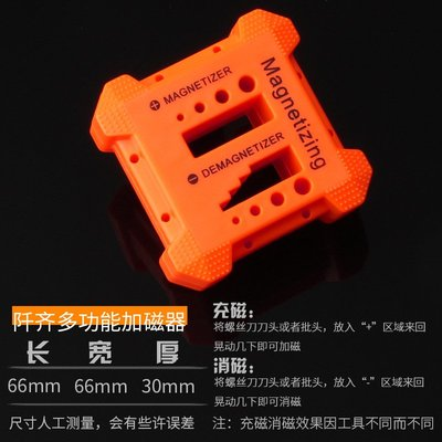 螺絲刀大號加磁器皮頭充磁器 去磁器消磁器 批頭快速沖磁器減磁器