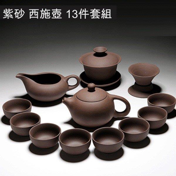 5Cgo【茗道】含稅會員有優惠 40301493295 宜興紫砂泡茶整套茶具紫泥紫砂壺品茗杯茶海茶漏西施壺套裝 13件套