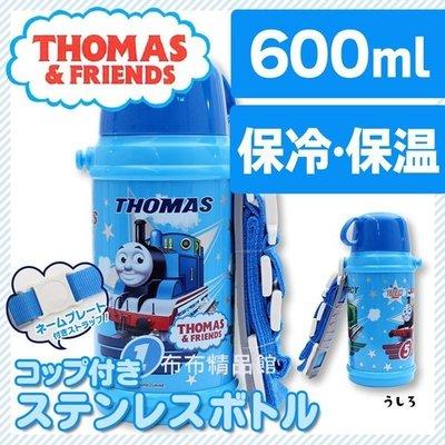 布布精品館,日本製 湯瑪士小火車 THOMAS 直飲彈跳蓋兒童 冷水壺附背帶 600ML