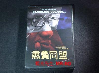 [DVD] - 肅貪同盟 Hunting Corruption ( 天空正版)