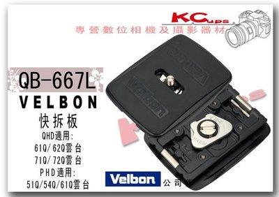 【凱西不斷電】VELBON QB-667L 快拆板 公司貨 適用 QHD- 61Q 62Q 71Q 72Q U6Q