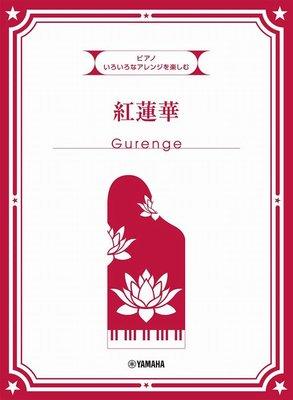 【愛樂城堡】鋼琴譜=YM097744享受各種編排樂趣的「紅蓮華」鋼琴譜Various Arrange Enjoy