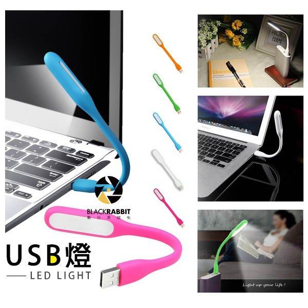 數位黑膠兔【 隨身照明燈 USB LED燈 】 小夜燈 USB燈 輕便型 手電筒 檯燈 桌燈 接 豆腐充 插座 行動電源