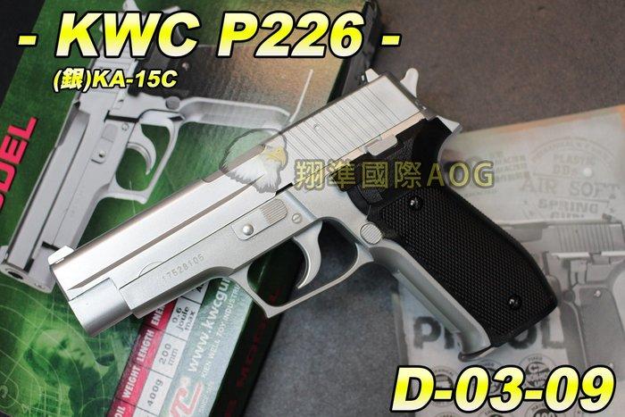 【翔準軍品AOG】KWC P226 (銀)KA-15C 手拉空氣槍 手槍 玩具槍 拉一打一 保險 D-03-09