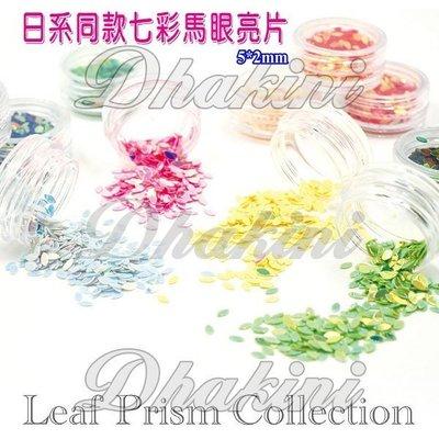 最新款日本流行美甲產品~《日系同款七彩馬眼亮片》~有12款顏色可以挑選~單瓶銷售區~