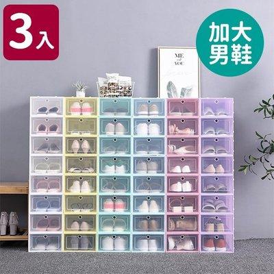 鞋盒 日系甜蜜水晶彩片掀蓋式加大鞋盒(...