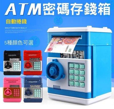 *PHONE寶*ATM 密碼存錢箱 存錢筒 自動捲錢 365存錢法 生日禮物 交換禮物 現貨+預購
