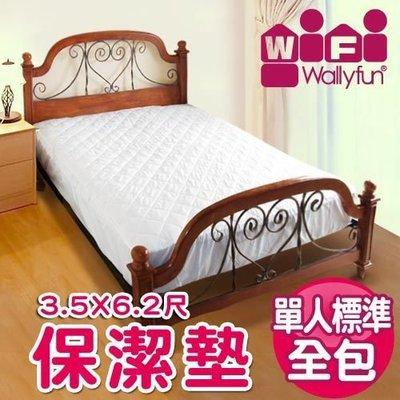 WallyFun 屋麗坊 單人床專用保潔墊(全包款)100%台灣製造