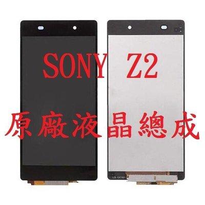 【12號】 SONY Z2(D6503)螢幕總成/螢幕破裂/液晶破裂/液晶總成/玻璃破裂/手機維修