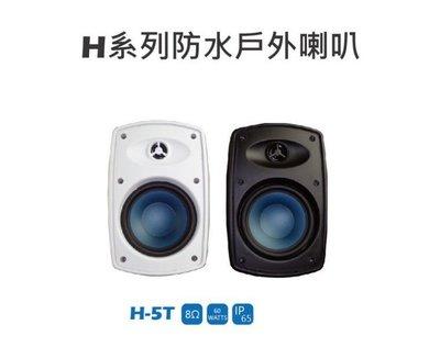 鈞釩音響~防水戶外喇叭~H-5T(含稅...