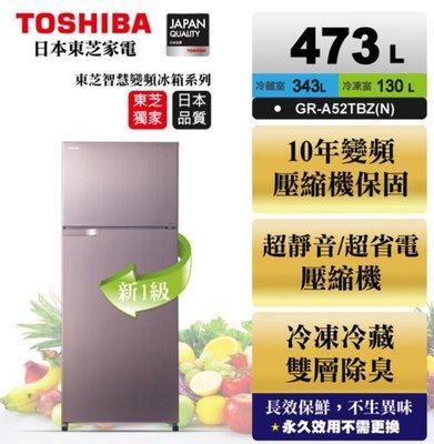 能源效率第一級《台南586家電館》TOSHIBA東芝雙門變頻冰箱473公升【GR-A52TBZ(N)】