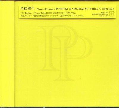 (日版全新未拆) 角松敏生 - TOSHIKI KADOMATSU Ballad Collection