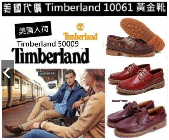 日本代購 Timberland 天伯倫 踢不爛 50009 雷根鞋 真牛皮 防水 登山鞋 休閒 經典 余文樂 男鞋皮鞋