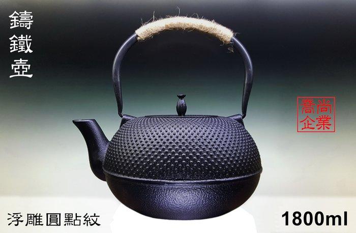 【喬尚拍賣】南部鐵器鑄鐵壺【浮雕圓點.量產版】1.8L 生鐵壺 日本鐵壺 鐵茶壺