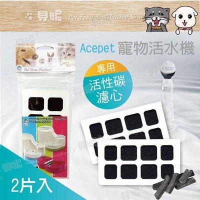 【現貨*附發票】ACEPET 寵物活水機/ 飲水機濾心網 台南市