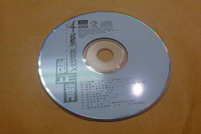 紫色小館-87-2-------邰正宵-千紙鶴