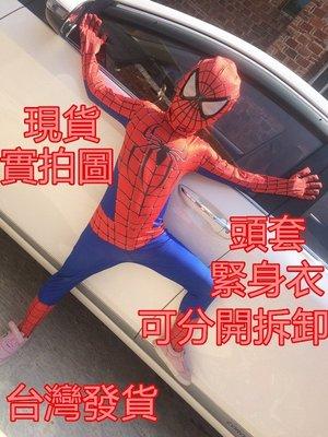 現貨實拍蜘蛛俠緊身衣兒童成人鋼鐵俠蜘蛛人cosplay連體衣萬聖節兒童節禮衣服套裝英雄歸來連體衣漫威交換禮物聖誕節服飾