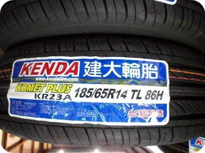 ***天下第一輪*** KENDA 建大輪胎 KR23A 185/65/14 完工價1400