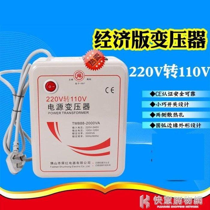 變壓器舜紅新款2000W普通版 220V轉110V電壓轉換器 igo