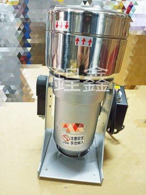 【鍠鑫食品機械】全新現貨台灣製不鏽鋼10兩粉碎機/磨粉機/打粉機
