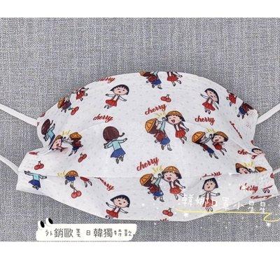 [韓娜]絕板獨家櫻桃小丸子訂製款五片ㄧ組生日禮收藏成人平面口罩ㄧ次性搜尋(🔍韓娜口罩)現貨供應中衛生品售出不能退貨