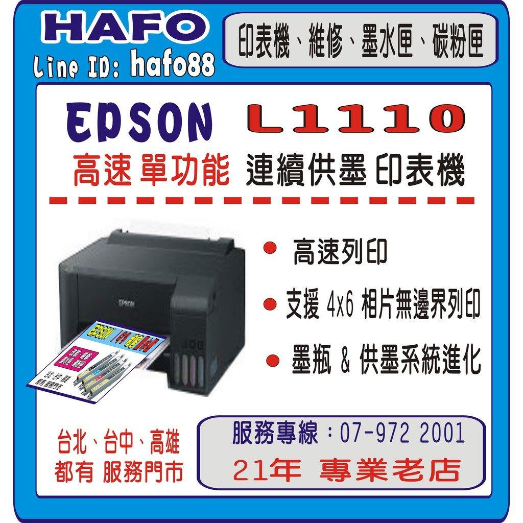 EPSON L1110 【聯繫另有優惠+含稅】 原廠連續供墨+初始化 G1010  T310 L120 M1120