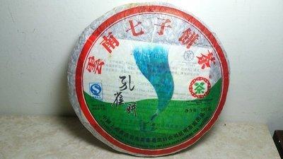 中茶 孔雀餅2007年第一批701 有仿偽序號 保證真品一元起標
