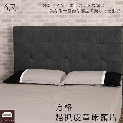 床頭片 格林方塊紋貓抓皮6尺床頭片