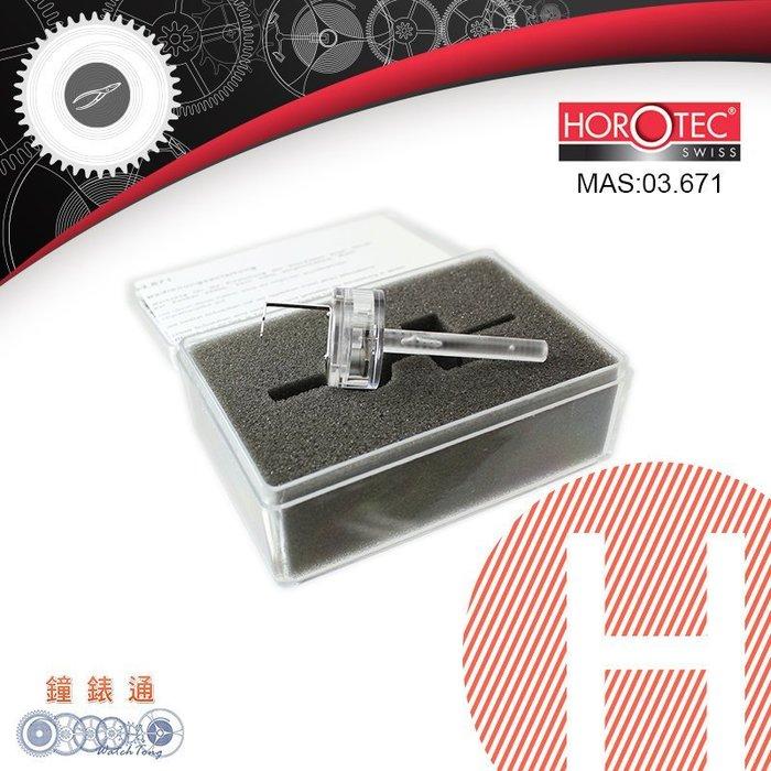 預購商品【鐘錶通】H03.671《瑞士HOROTEC》OMEGA快慢匙/法碼調整器├機械機芯維修/手錶維修工具┤