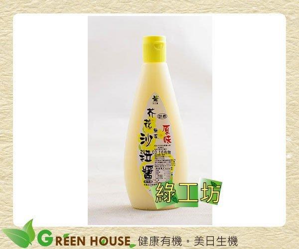 [綠工坊] 奶素 芥花無蛋沙拉 原味 番茄 兩種口味 天然無添加