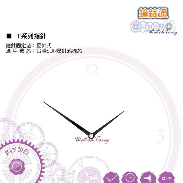 【鐘錶通】T系列鐘指針 T098060 / 相容台灣SUN壓針式機芯