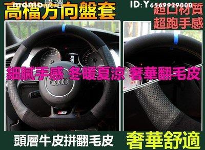 牛皮翻毛皮方向盤套Lexus凌志RX300 RX330 RX350 RX450 GS300方向盤套