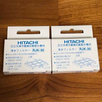 HITACHI日立電冰箱自動製冰盒濾網 淨水濾片 RJK-30