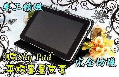 【東京數位】全新 9吋平板電腦 摺立式 專用皮套 可立式 愛思 super pad 參考