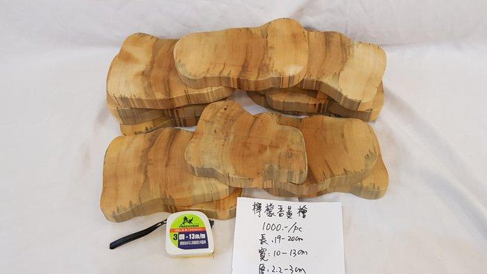 安安台灣檜木--JD超級檸檬香重油重香的黃檜木切塊-1000