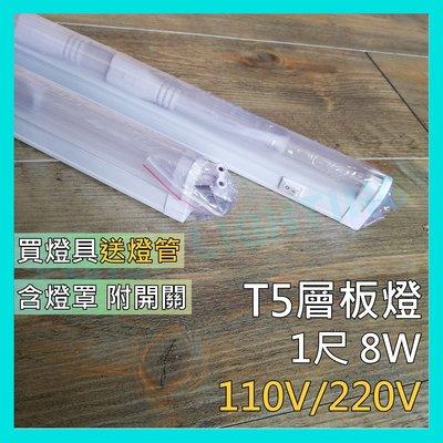☺買燈具送燈管☺T5 1尺8W 附燈罩+開關 鋁支架燈 層板燈 日光燈 附串接線110V/220V 附發票-SMILE☺