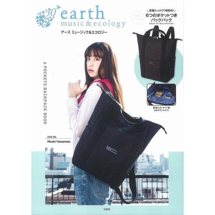 ☆Juicy☆日本雜誌附贈附錄 earth music&ecology 森林風 背包 肩背包 書包 運動包 2360