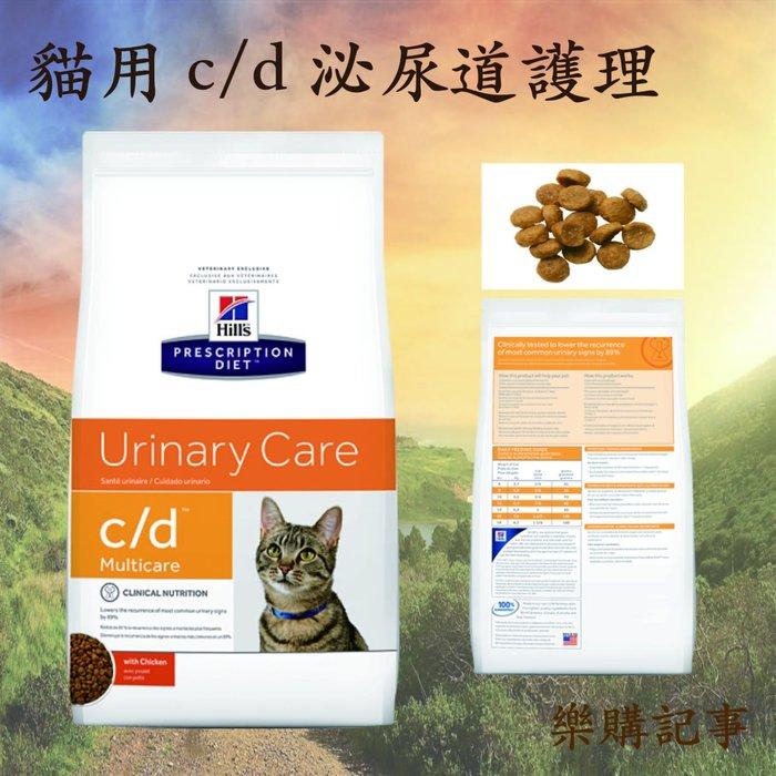希爾思 希爾斯 Hills 貓用 處方飼料 c/d cd 泌尿道護理 1.5kg [10369HG] 信用卡專區