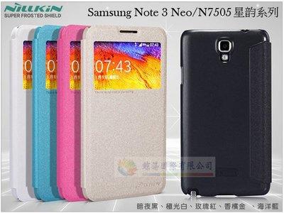 鯨湛國際~NILLKIN原廠 Samsung Note 3 Neo/N7505/N7507 星韵銀河星光側翻皮套 視窗接聽 側掀書本套st