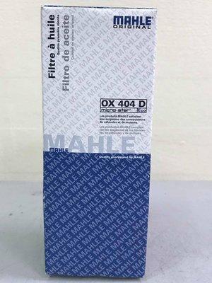 【小皮機油】MAHLE 機油濾芯 對應 BMW F11 520D 525D 530D 535D F20 118D